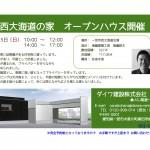 西大海道の家 オープンハウス開催!!