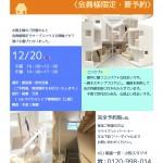 田島町の家 オープンハウス開催
