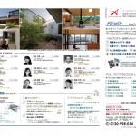 5月7日(土)8日(日)建築家イベント開催@犬山