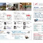 10/22、23勝川で建築家イベントを開催いたします♪