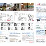 3月4(土)5(日)一宮イベント開催