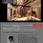 5月28日(日)新スタジオで住まいのセミナーを開催いたします!